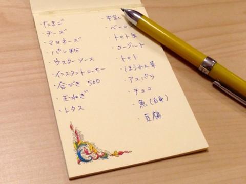 買い物リストを書いた紙
